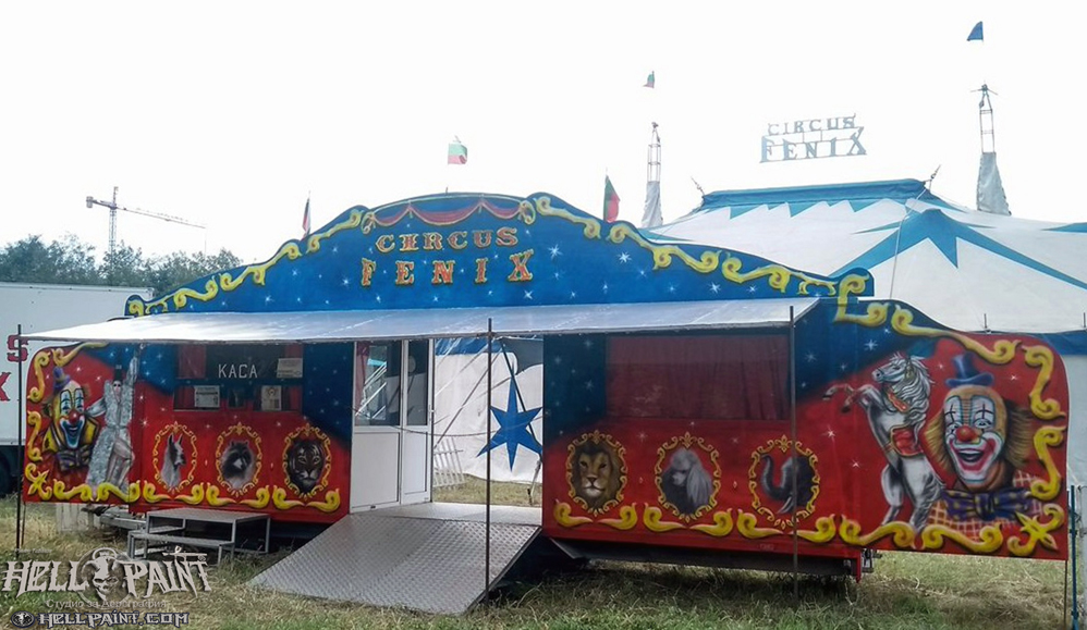 Circus Feniks-Аерография